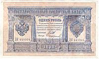 Банкнота  России 1 рубль 1898 г.VF, фото 1