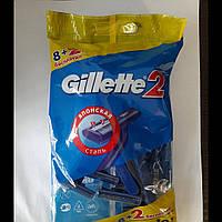 Набор одноразовых бритвенных станков Gillette 2 (10шт) Оригинал жиллетт