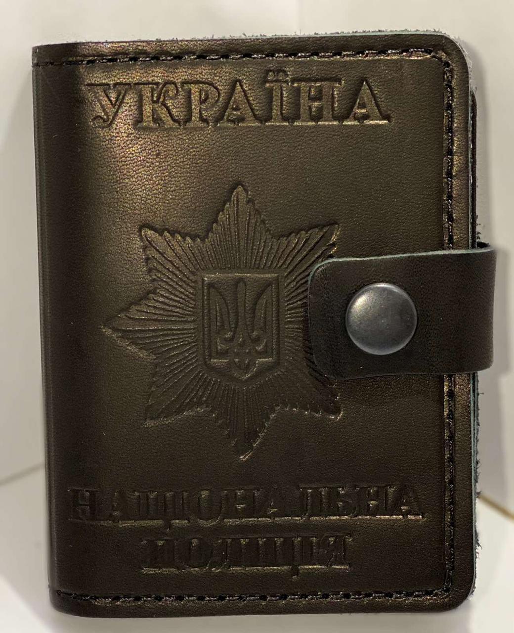 """Обложка Обложка """"Полиция""""закрытая  (матовая)"""