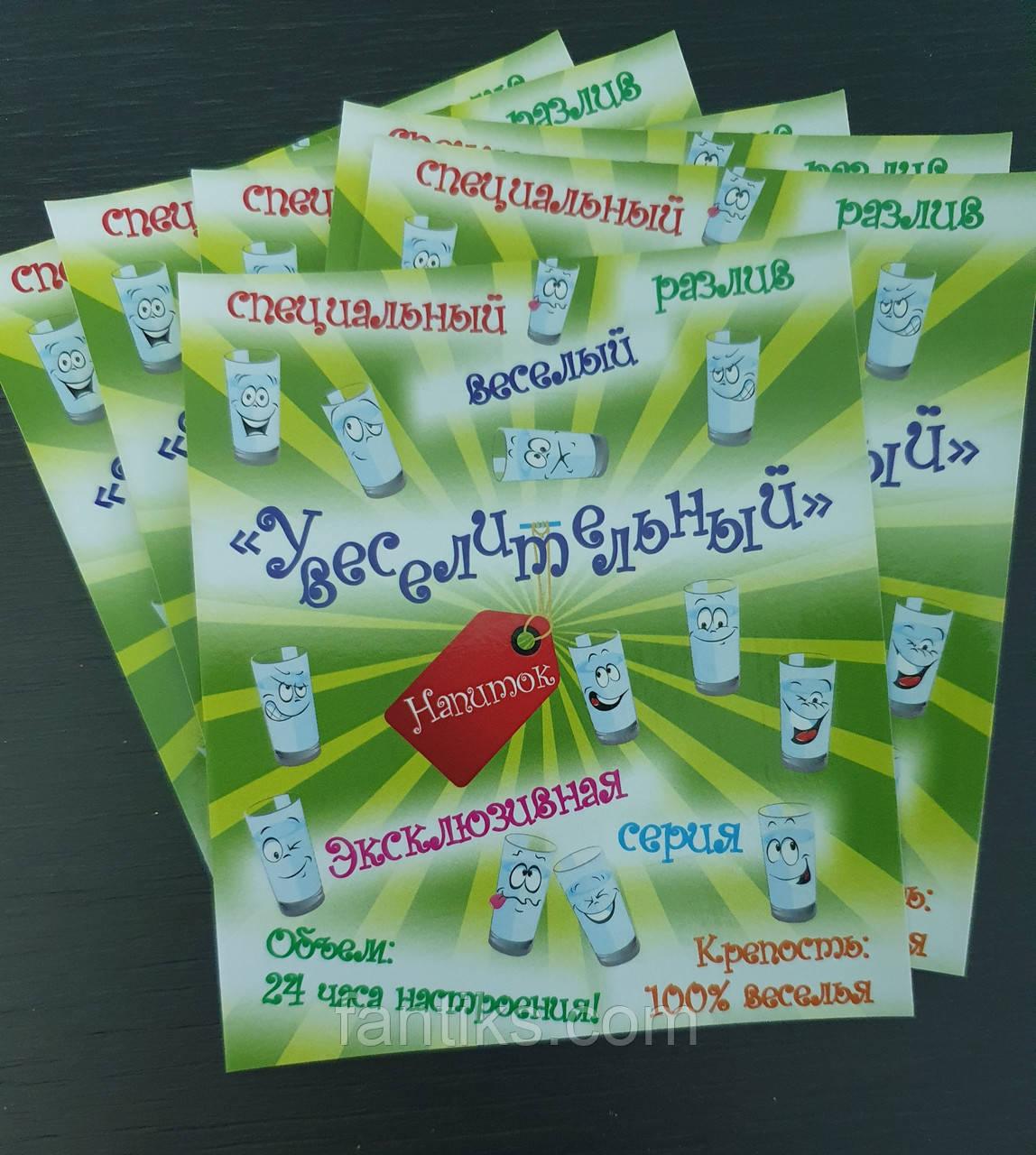 Напій РОЗВАЖАЛЬНИЙ -етикетка наклейка на пляшку