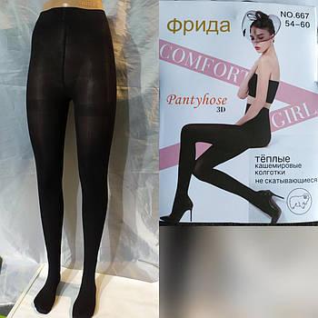 Женские колготы хлопок с пяткой  Р.р 54-60