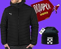 Куртка Зимняя Puma +Подарок Шапка! Мужская куртка, зимова куртка, чоловіча куртка, зимние куртки