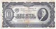 Банкнота  СССР 10 червонцев 1937 г. F, фото 1