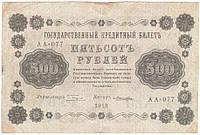 Банкнота  России 500 рублей 1918 г. VF, фото 1