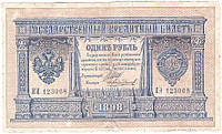 Банкнота  России 1 рубль 1898 г. Шипов VF, фото 1