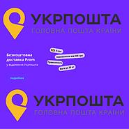 Бесплатная доставка от 500 грн в отделение ''УКРПОШТА''