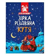 Сто пудов, Кутья Звезда Рождественская, 260 г