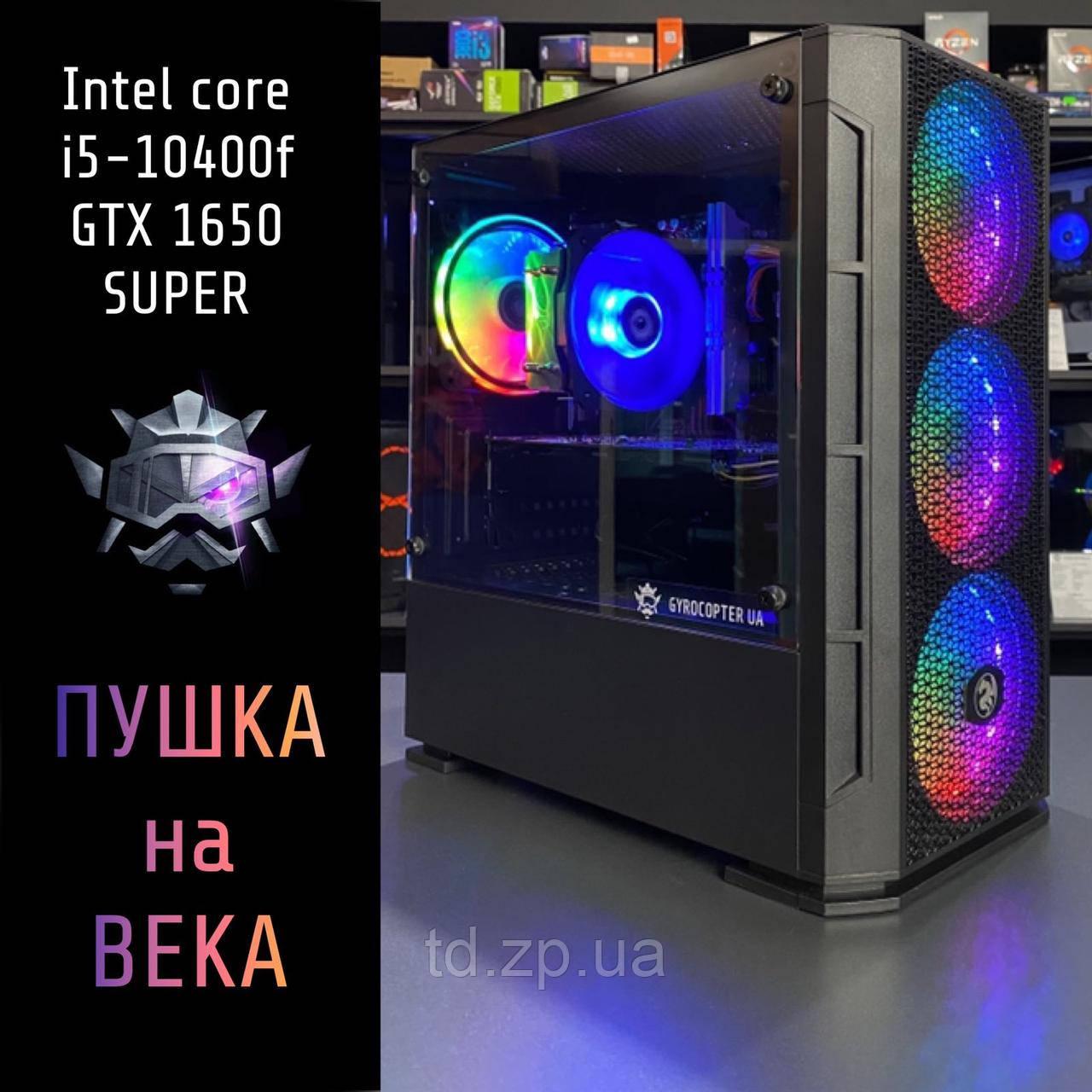 Игровой компьютер Intel Core i5-10400f + GTX 1650 SUPER 4Gb + RAM 16Gb + HDD 1000Gb + SSD 120Gb