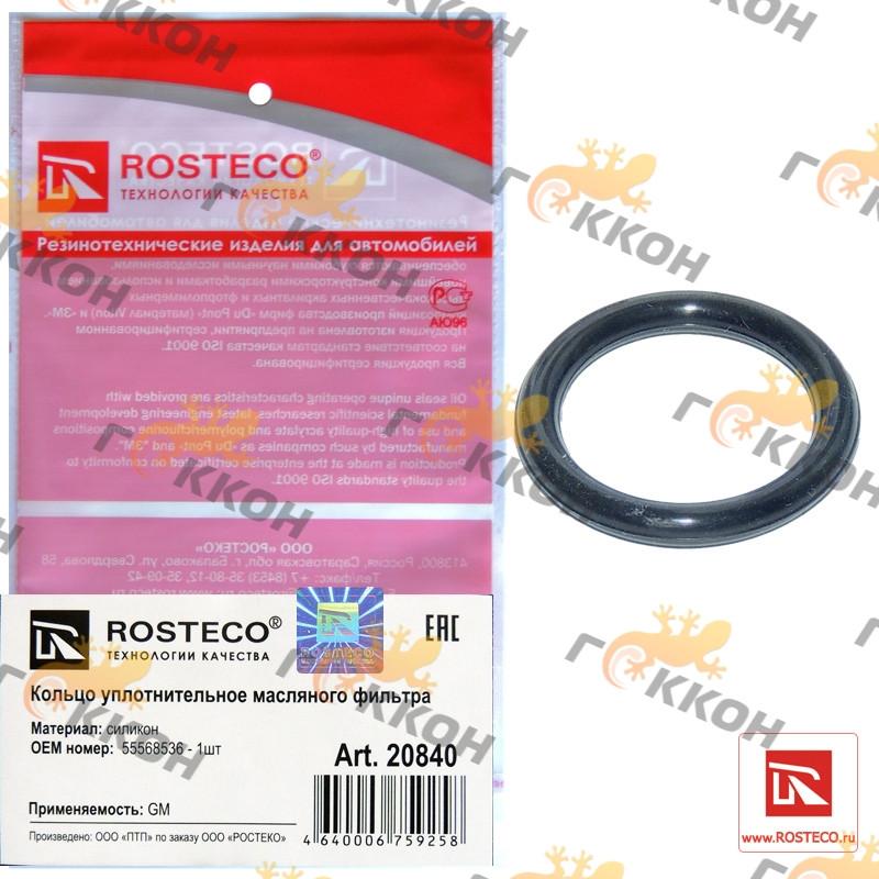 """Уплотнитель кольца масляного фильтра GM силикон """"ROSTECO"""""""