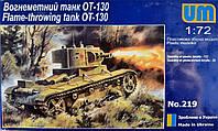 Советский огнеметный танк ОТ-130 от UM в 1:72