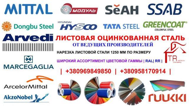 Листовая оцинкованная сталь 0,5 - 0,6 - 0,7 - 0,8 -0,88 - 0,9 - 1 - 1,25 - 1,5 мм