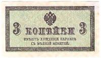 Банкнота  России 3 копейки 1915 г. VF, фото 1