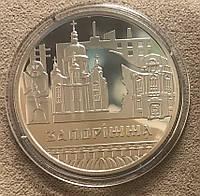 Монета Украины 5 грн. 2020 г.  Славный город Запорожье, фото 1