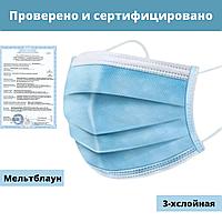 Медицинская маска трехслойная с прослойкой мельтблаун (Защитная маска)
