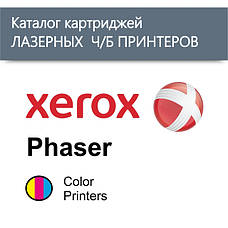 Xerox Phaser Color