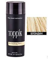 Кератиновый загуститель для волос Toppik (для маскировки залысин) 27,5г Блондин (Light Blonde)
