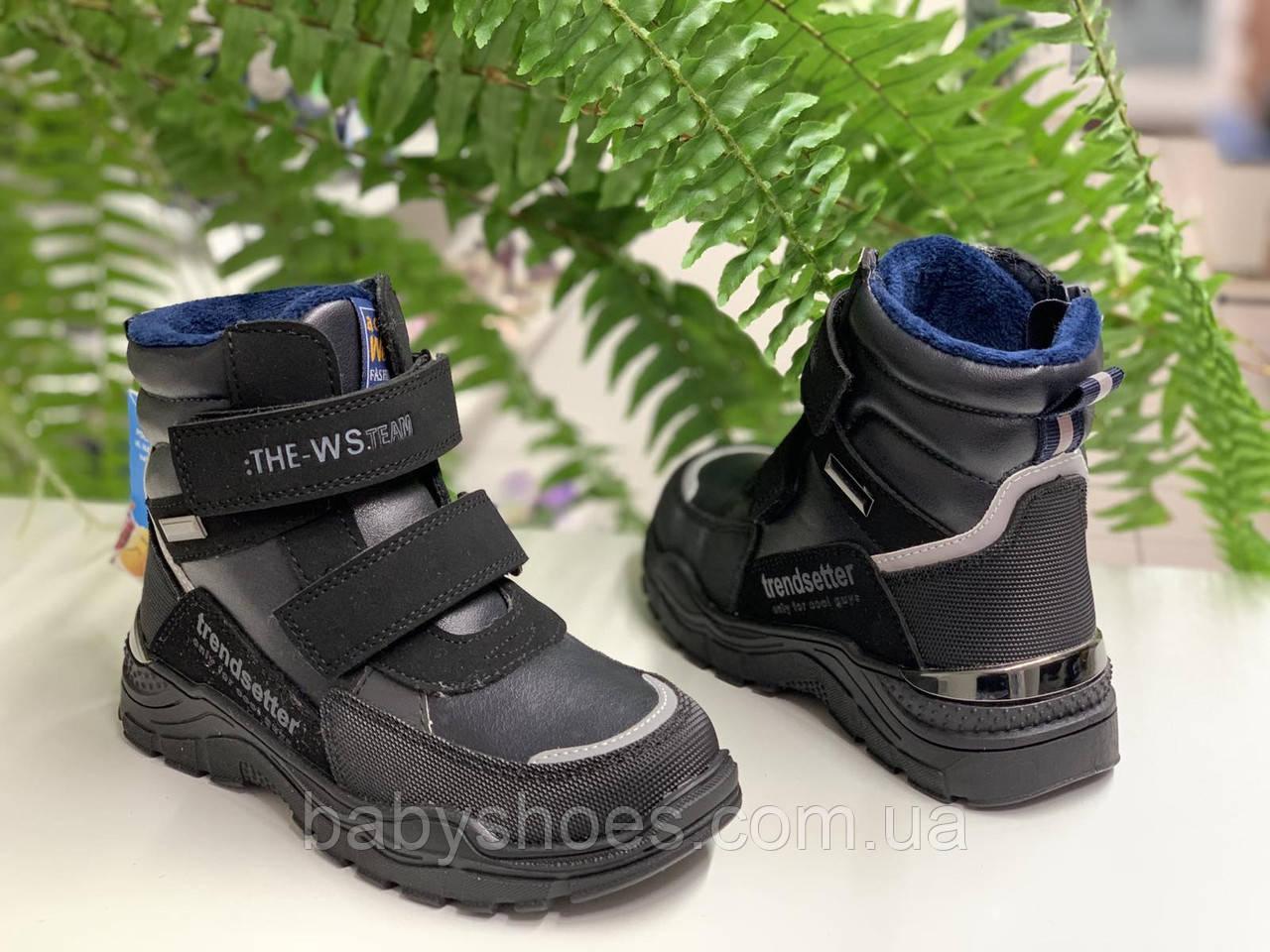 Зимние ботинки для мальчика,WeeStep Польша,черные, р.28-32, ЗМ-274