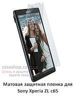 Матовая защитная пленка для Sony Xperia ZL lt35i