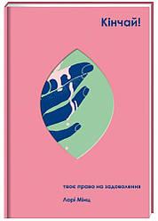 Книга Кінчай! Твоє право на задоволення. Автори - Лорі Мінц (#книголав)