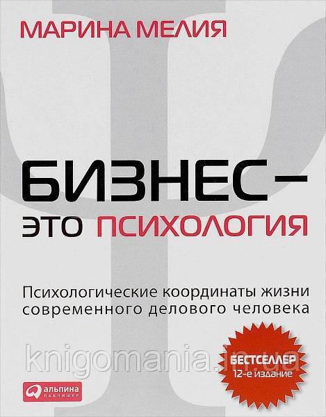 """Книга """"Бизнес - это психология:Психологические координаты жизни современного делового человека"""" Марина Мелия"""