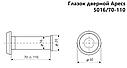 Вічко дверне Apecs 5016/70-110-АВ, фото 3