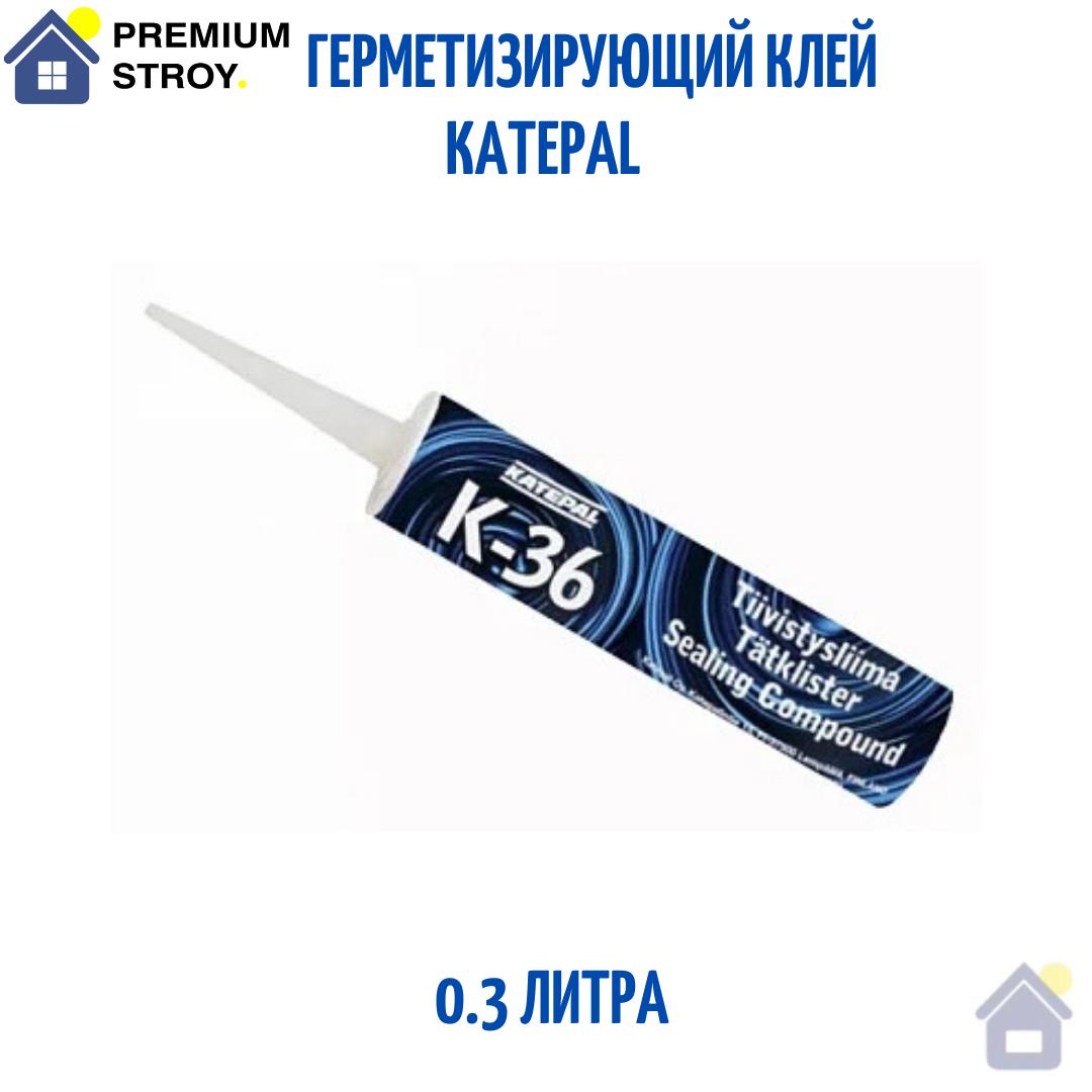Герметизирующий клей Katepal K-36 0,3 литров