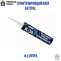 Герметизирующий клей Katepal K-36 0,3 литров, фото 1