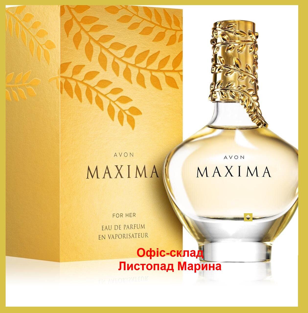 Парфюмерная вода Avon Maxima 50 мл