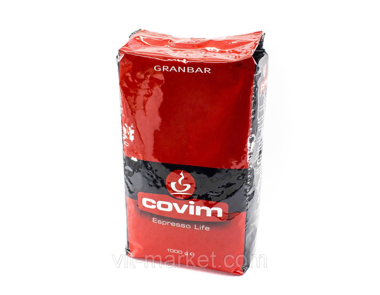 Оригинал! Зерновое кофе 1 кг Covim Gran Bar код KF006