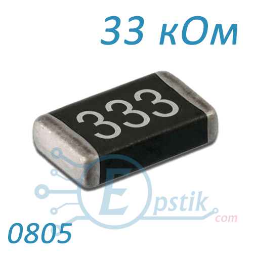 Резистор 33 кОм, 0805, ±5%, SMD
