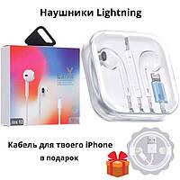 Лайтинг Наушники для iPhone проводные с разьемом lightning - Лайтнинг + Подарок