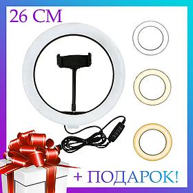 Селфи світлове кільце Selfie Ring Fill Light Кільцева лампа ZD666 10 Вт D=26 см 5500K - 3200К