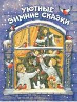 Уютные зимние сказки. Детская художественная литература. Стрекоза