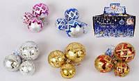 Набор елочных шаров (3) в дисплее, 5см, 6см, 7см
