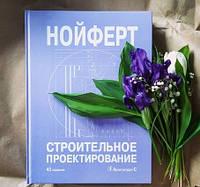 Строительное проектирование. 42-е издание, дополненное. Эрнст Нойферт (Энциклопедический формат, Твердый)