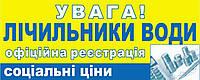 Счетчик Воды-Качественная установка и Быстрая регистрация в частном доме