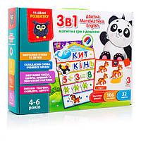 """Игра настольная """"3в1: English, Азбука, Математика"""" VT5412-04, детские развивающие настольные игры,игрушки для"""