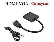 Переходник-конвертер HDMI (папа) - VGA (мама), TRY (со звуком), черный
