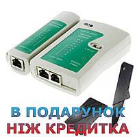 Тестер мережі RJ45, тестер телефонного кабелю RJ11 ЗЕЛЕНИЙ
