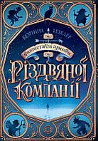 Фантастические приключения рождественской компании (в) Книга