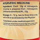 Ашвагандха чурна (Ashwagandha Choorna, SDM), 100 грам - афродизак, чоловіче здоров'я - Аюрведа преміум, фото 4