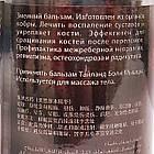 Чёрный бальзам с ядом кобры Cobra Black Balm Original, 50 грамм, фото 5