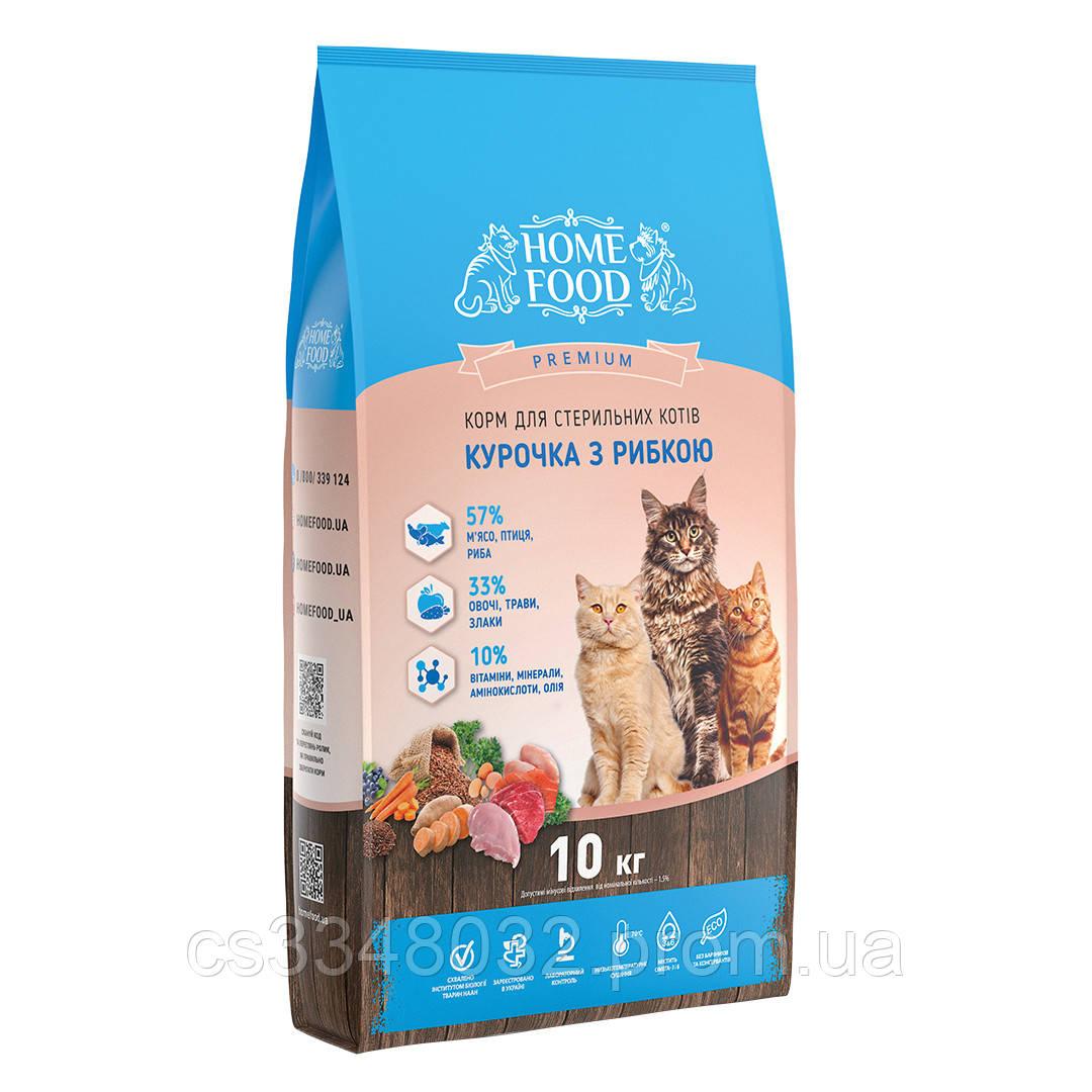 Home Food преміум корм для стерилізованих котів «Курочка з рибкою» 10кг