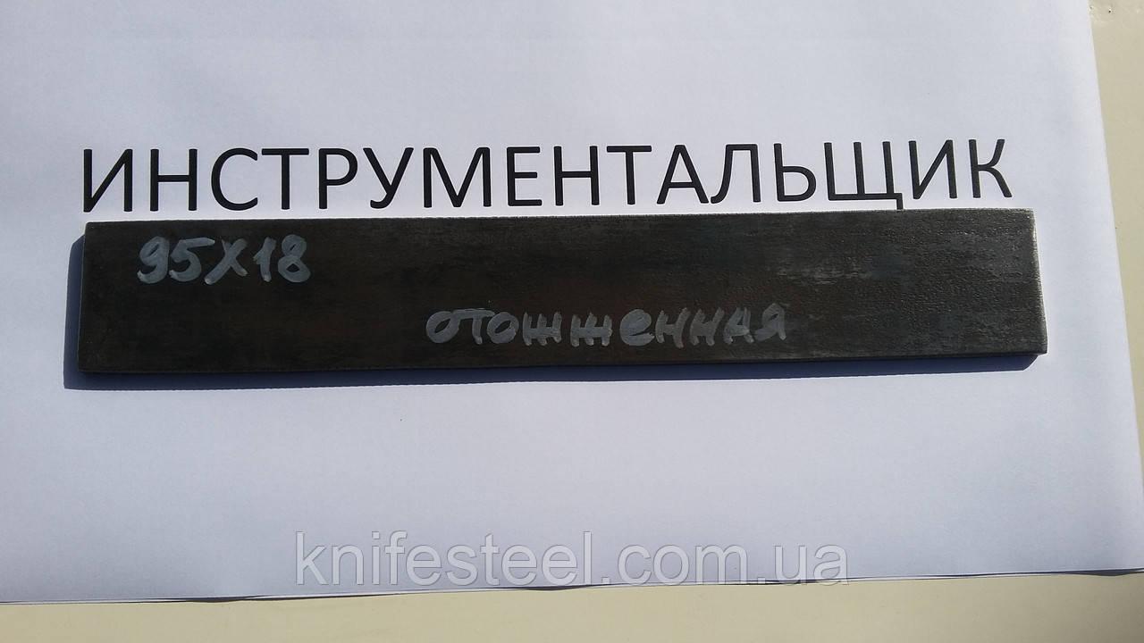 Заготовка для ножа сталь 95Х18 300-320х30-31х4,2-4,5 мм сырая