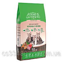 Home Food премиум корм для котят «Курочка с ягненком» 10кг