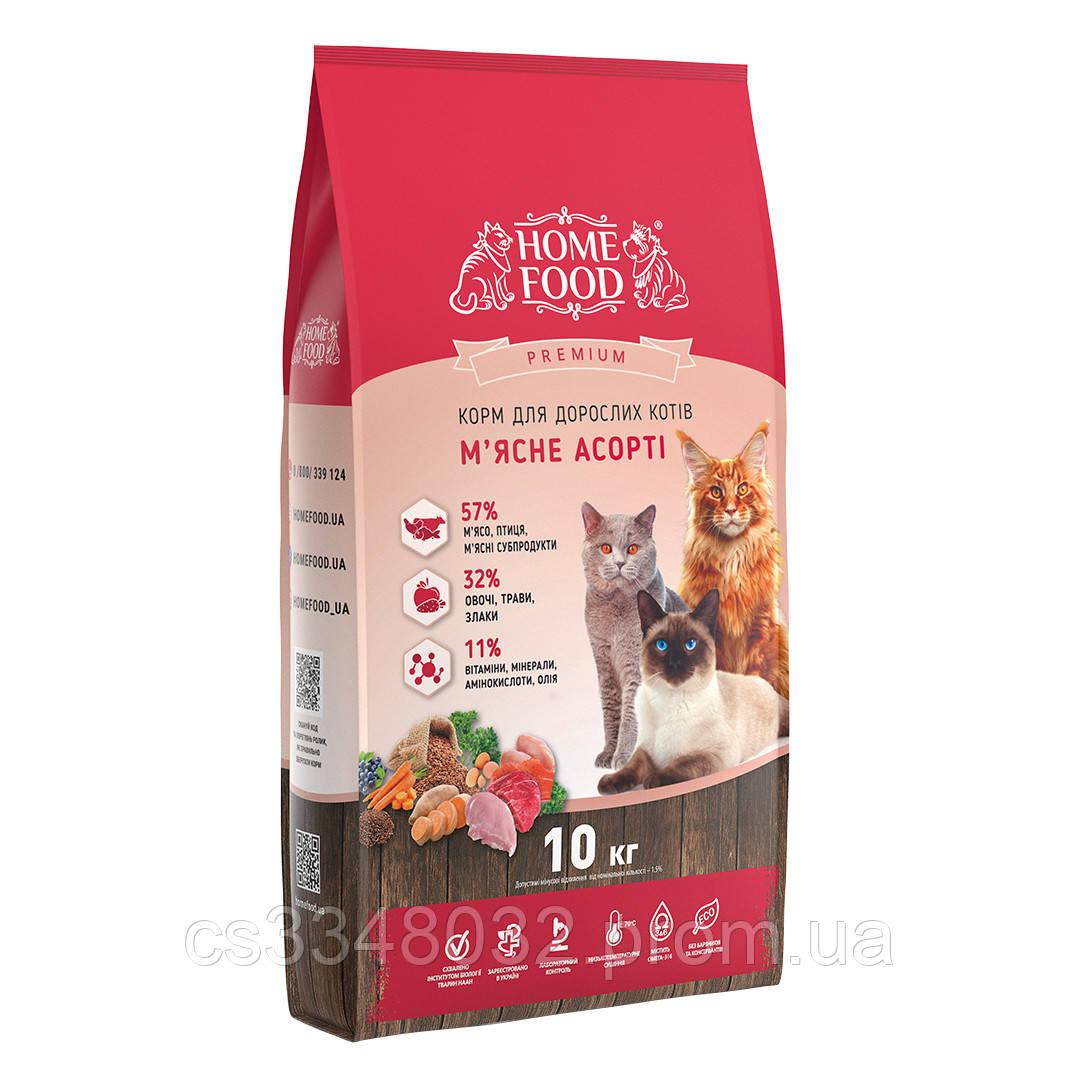 Home Food премиум корм для взрослых котов «Мясное ассорти» 10кг