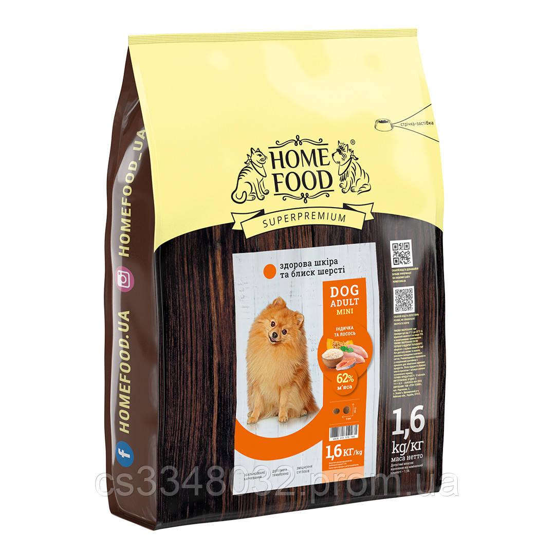 Home Food DOG ADULT MINI  «Индейка и лосось» корм для мелких собак здоровая кожа и блеск шерсти 1,6кг