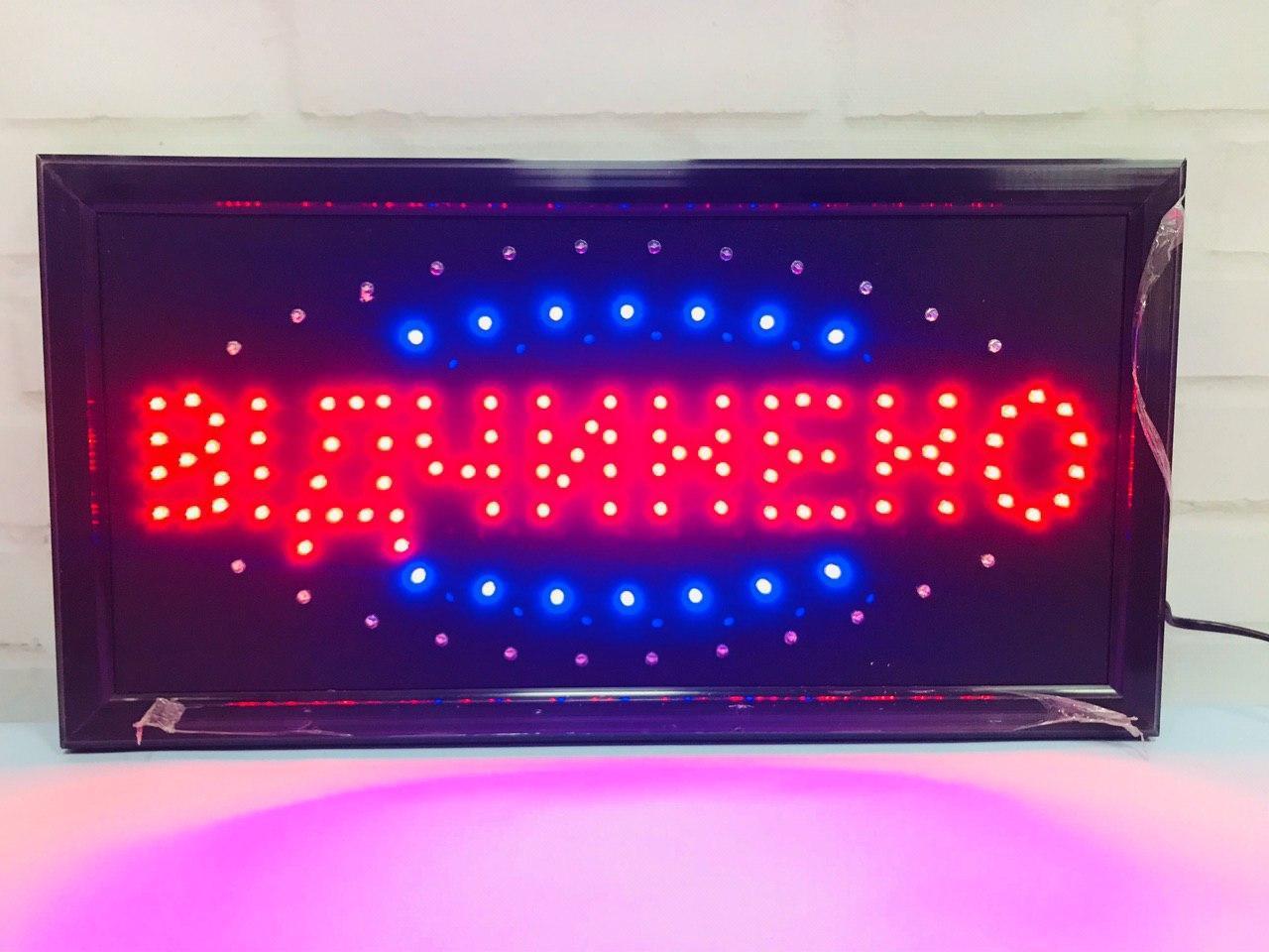 """Светодиодная рекламная  вывеска """"Відчинено"""" 55 х33 см., вывеска светодиодная led АКЦИЯ"""