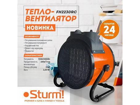 Тепловентилятор Sturm FH2230RC, фото 2