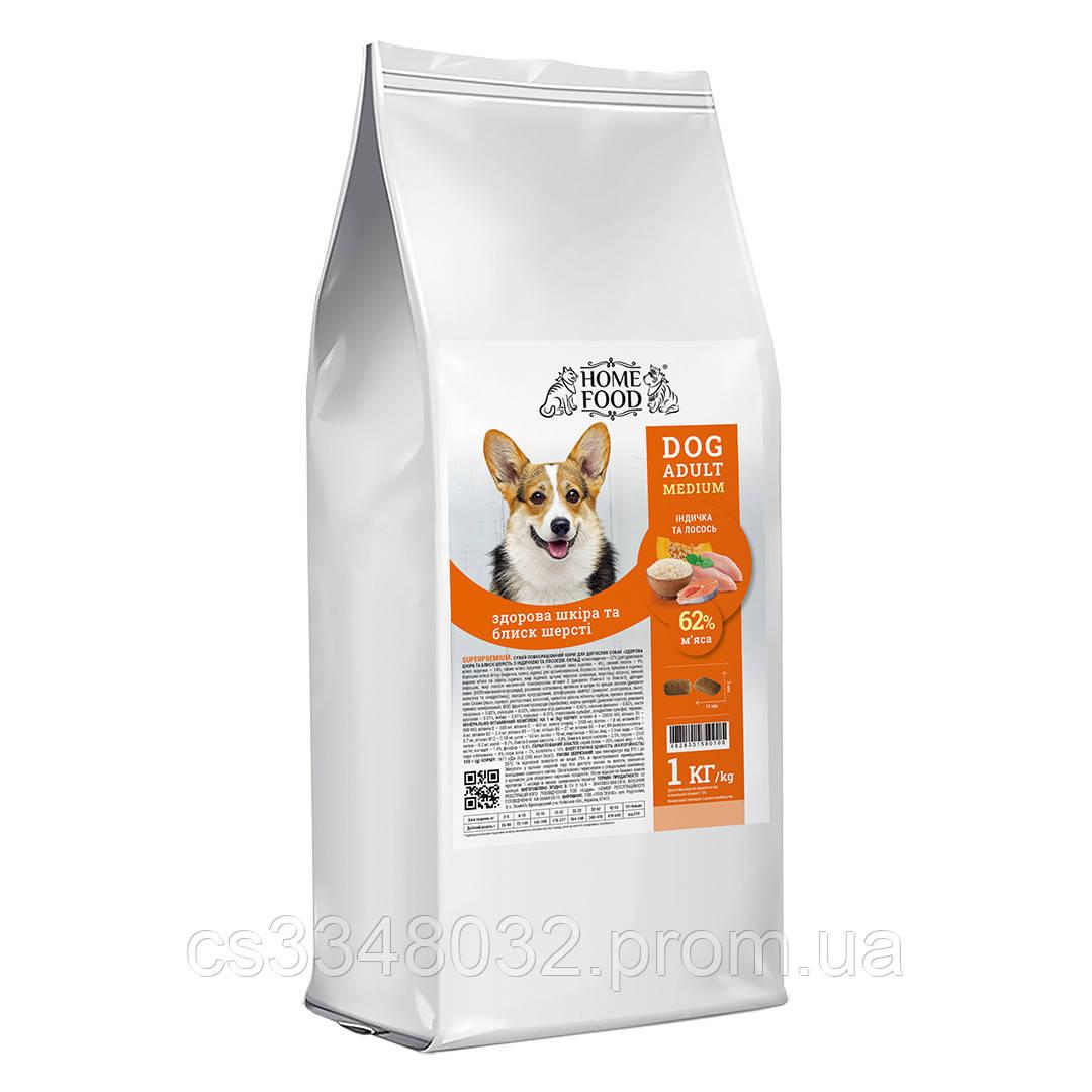 Home Food DOG ADULT MEDIUM  «Индейка и лосось» корм для средних собак здоровая кожа и блеск шерсти 1кг